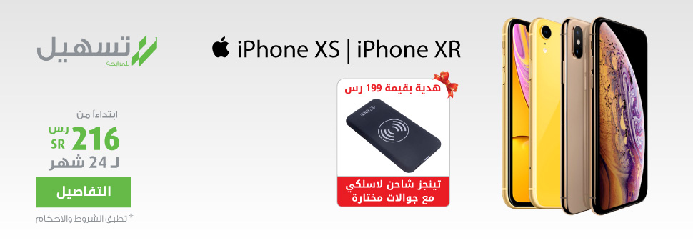 7_Homepage_iPhoneXS_Tasheel