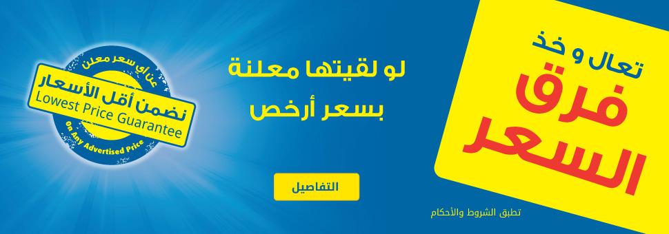LPG Bahrain