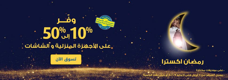 HP_Ramadan_LPG