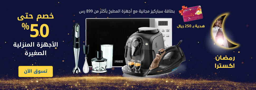 HP_KitchenRamadan