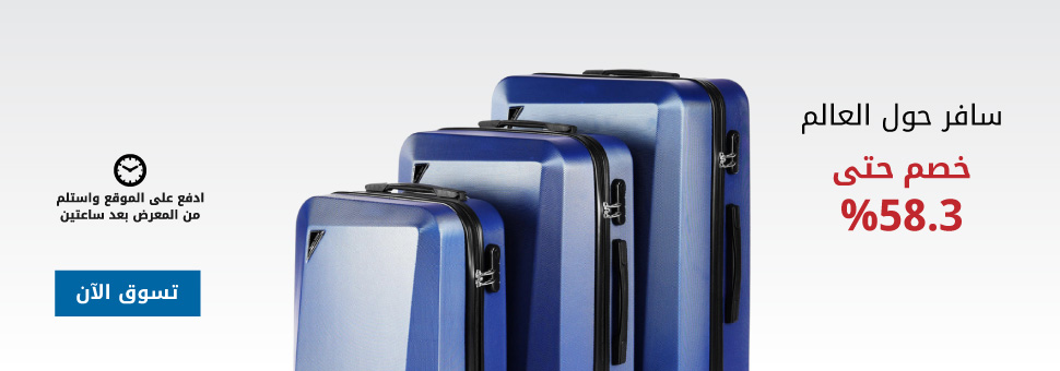 10_Homepage_upto58%Luggage