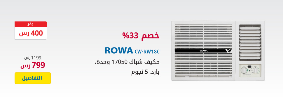 AC For 799