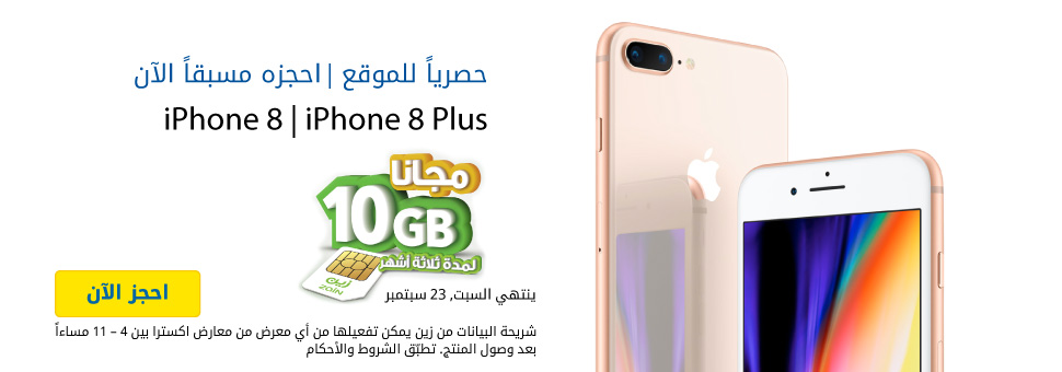 Iphone8 National Day Offer