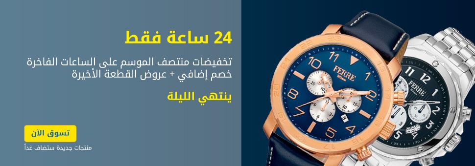 Watches Flash Sale