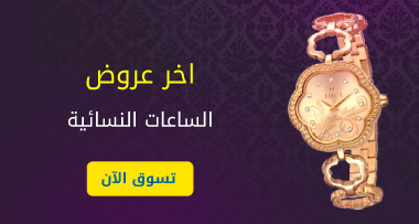 a7be95511 ساعات يد, ساعات فخمة وكلاسيكية, ساعات رياضية - إكسترا السعودية