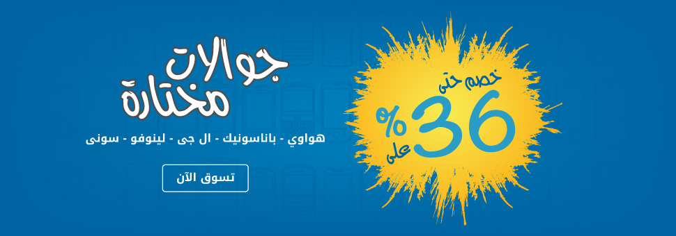 36% OFF Mobiles