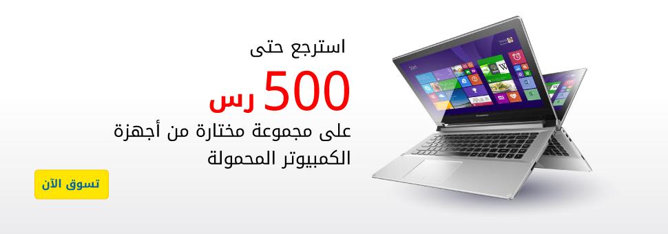 500 SR on selected laptops