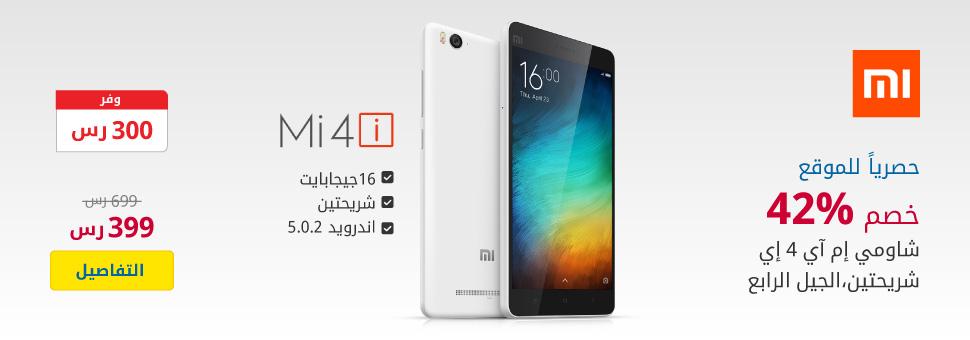 Xiaomi Mi4i 42%off