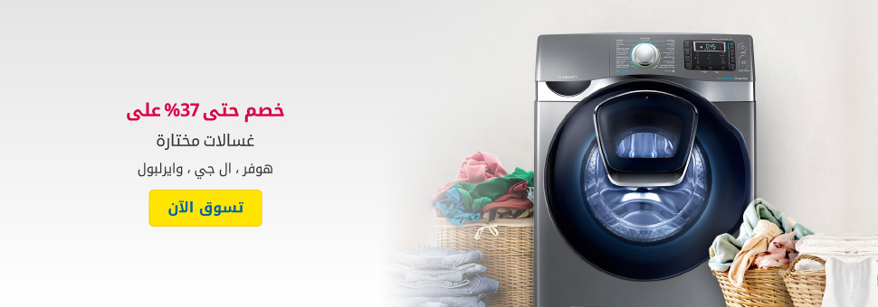Washer_offers