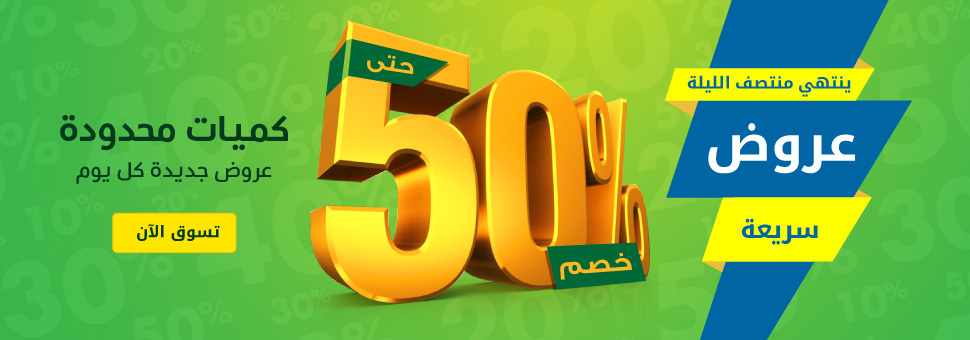 50% Flash sale