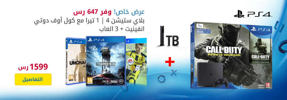 PS4 1TB Bundle