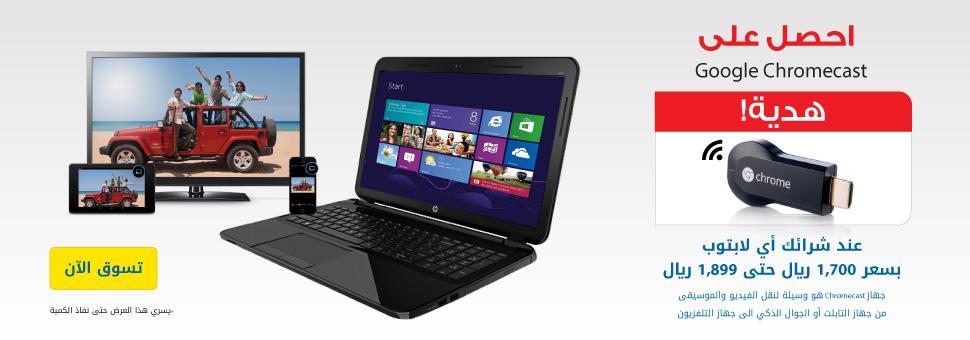 laptop (chrome cast ) offer