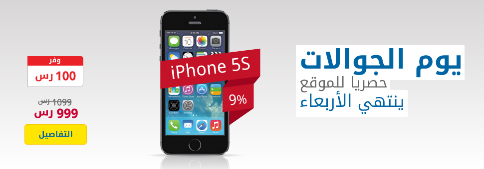 Mobile Day iPhone5s