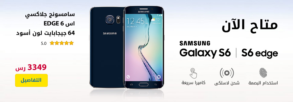 Galaxy S6 Aviliable now