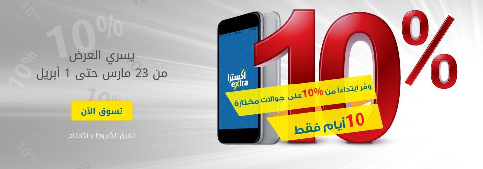 10% On SmartPhones