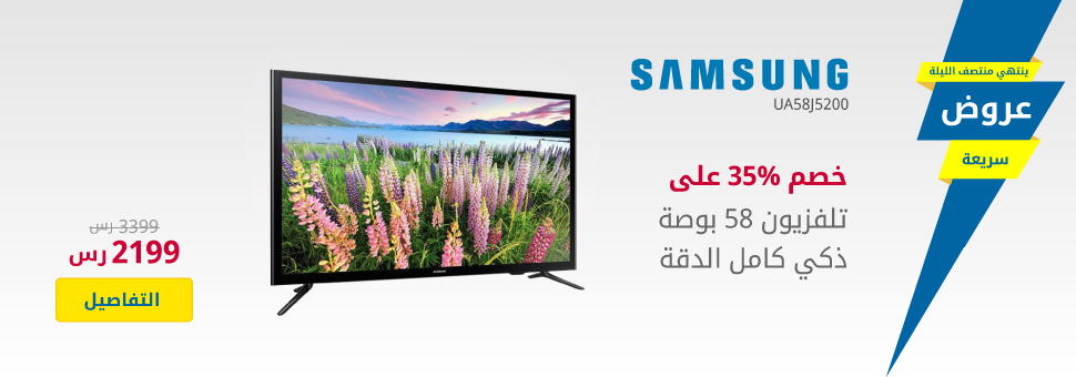 Samsung 58 TV FlashDeal