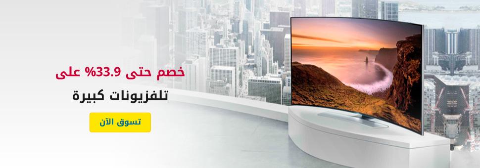 Up to 33.9% Off Big TVs