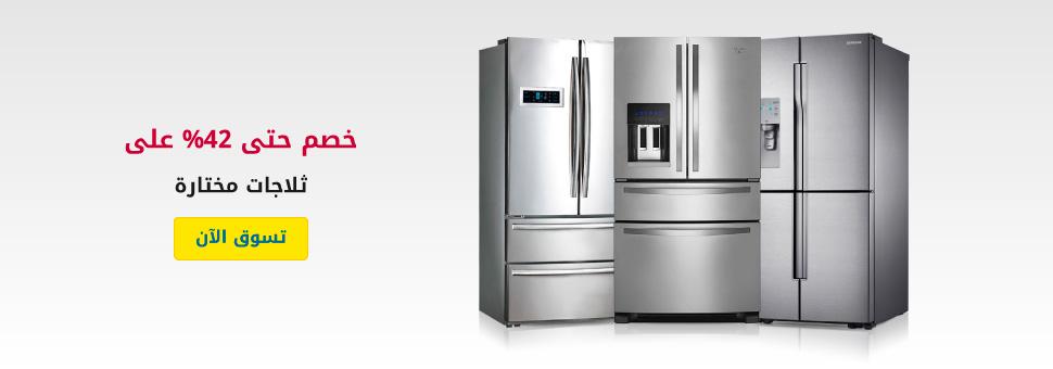 Refrigrator
