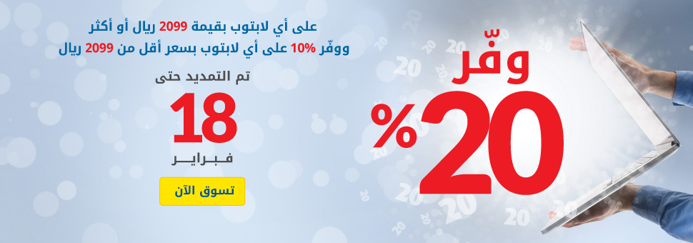 20% on laptop worth 2099 SR