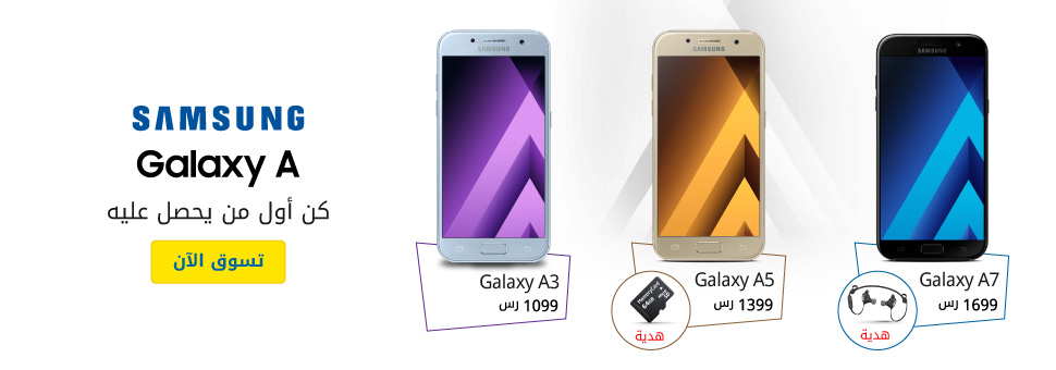 Galaxy A Available now