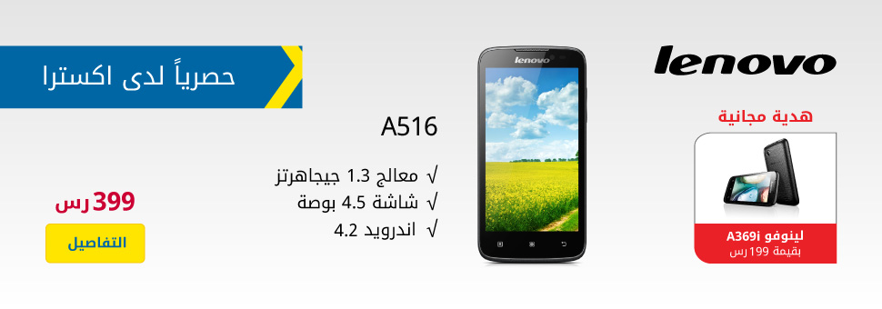 Lenovo 2 smartphones