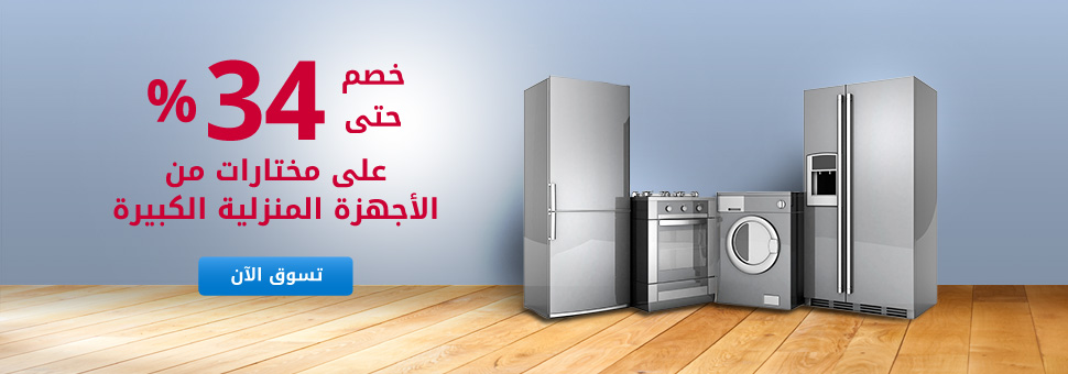 Up to 34% Off Large Appliances
