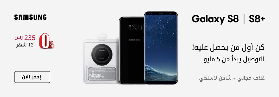 Galaxy S8 | S8+ 0%