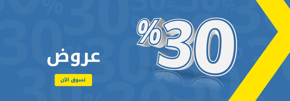 30% deals