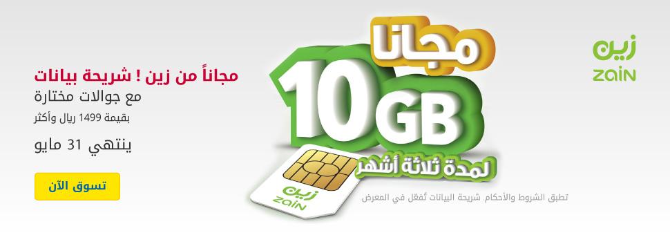 Zain Data Offer