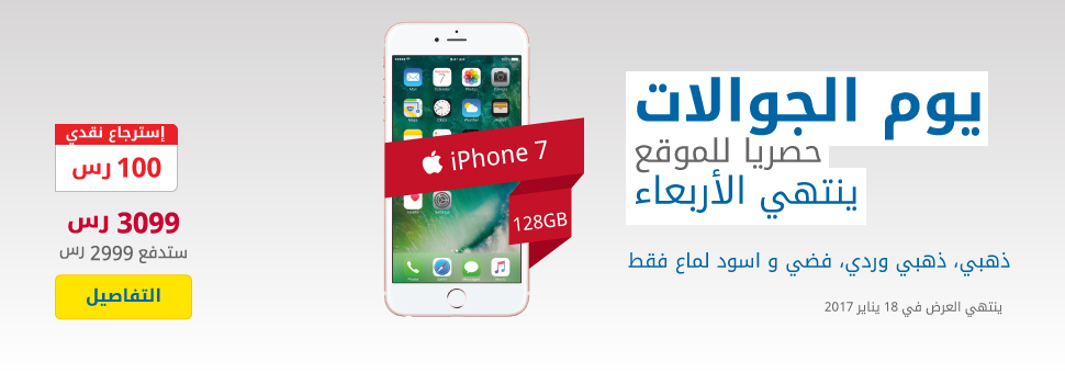 Mobile Day iPhone 7 128GB