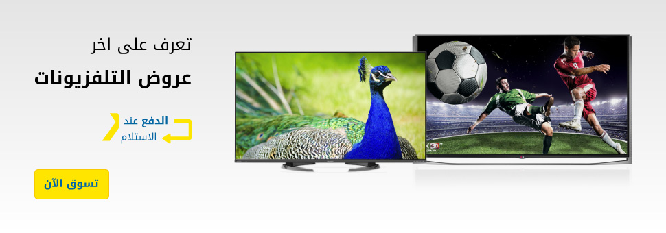 Check our latest TV deals