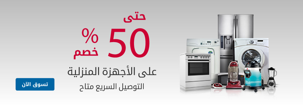 Up to 50% Appliances