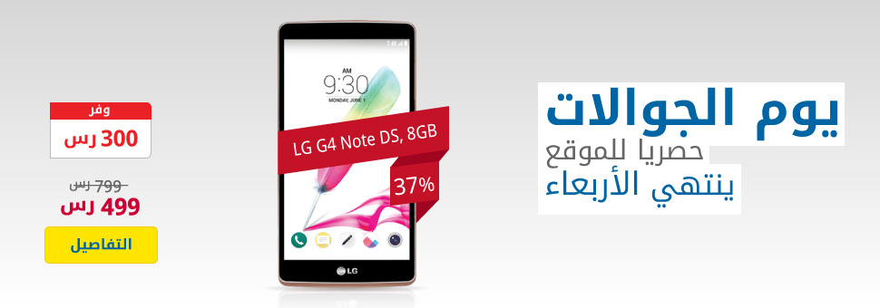Mobile Day LG 4G