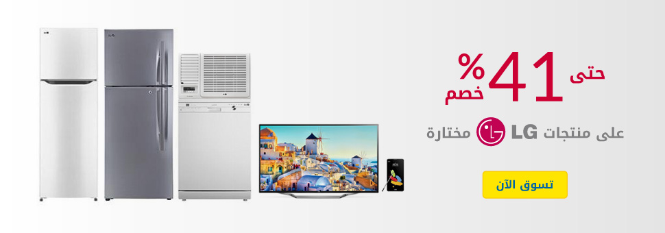 41% Off LG Offers