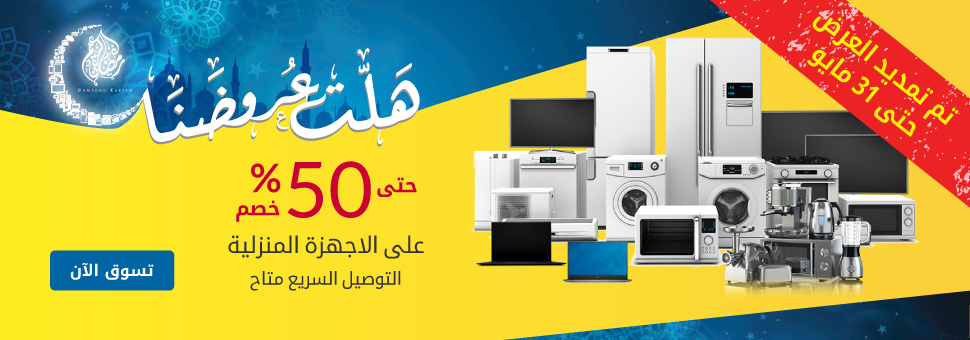 Ramadan Offers extended
