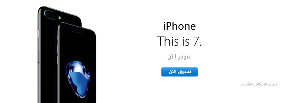 iPhone Available Now