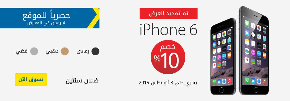iPhone 10% off