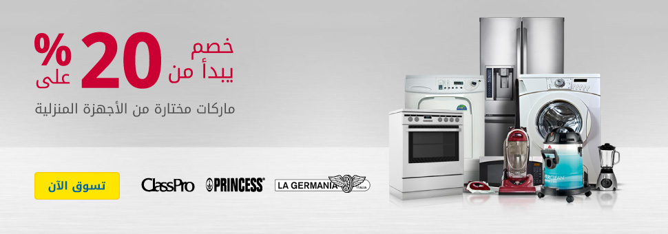 min 20% off appliances