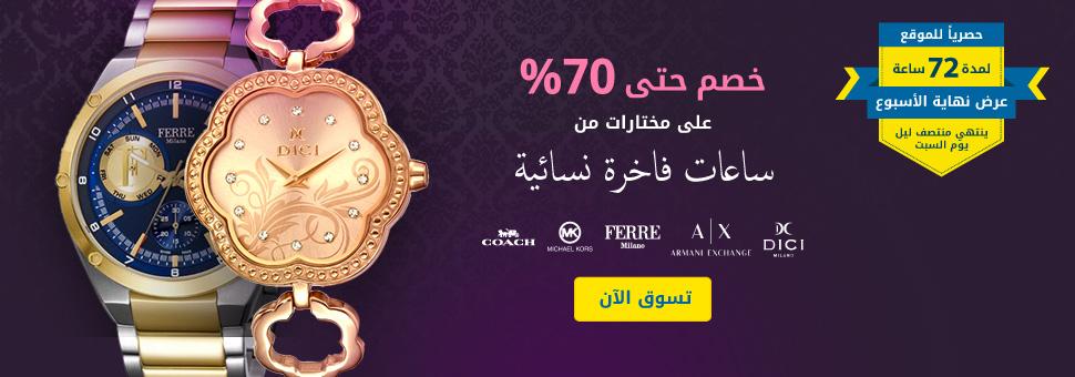 Premium Ladies Watches