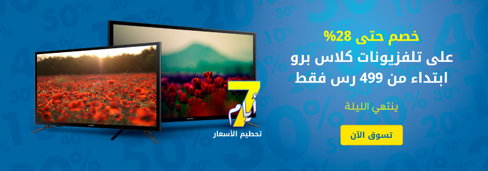 7 Days TVs Ends tonight
