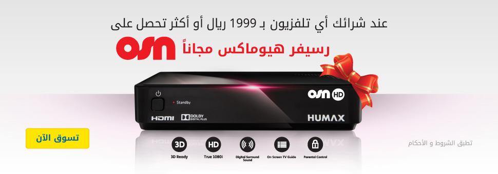TVs Offer Free OSN Receiver
