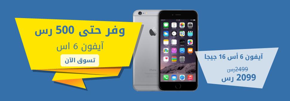 Save 500 SR iPhone 6s