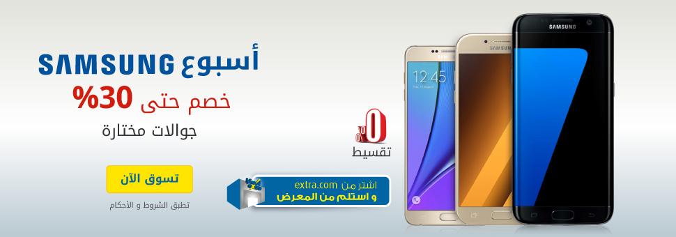 Samsung Week Mobiles